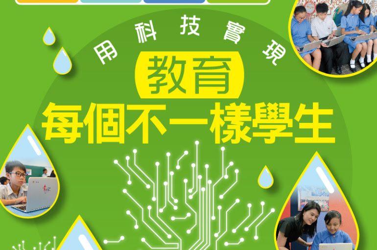 【#1295 eKids】用科技實現教育每個不一樣學生