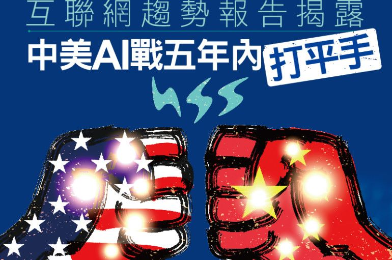 【#1296 Biz.IT】互聯網趨勢報告揭露 中美 AI 戰五年內打平手