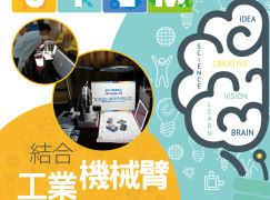 【#1296 eKids】結合工業機械臂學 AI