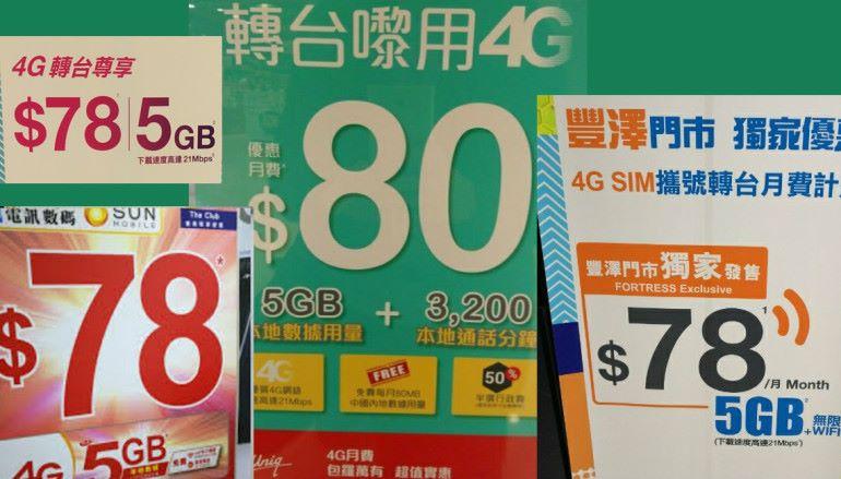 【場報】電訊商爆減價戰!4G 限速計畫最平 $38