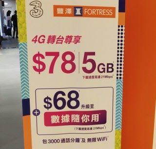 3 香港及 SunMobile 都有無限數據玩法,只要在基本限速月費 $96 (連隧道費),加多 $68 就可開通無限數據。
