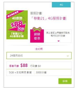 中國移動香港推出了網上限定免行政費優惠,可以在合約期內豁免每月 $18 行政費用。