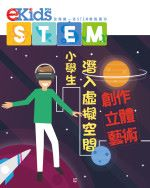 【#1297 eKids】小學生潛入虛擬空間 創作立體藝術