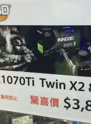 【場報】驚喜價!GTX 1070 Ti 終於回落