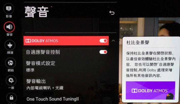「聲音」方面,LG 55E8 是預設開啟了 Dolby Atmos 支援的。