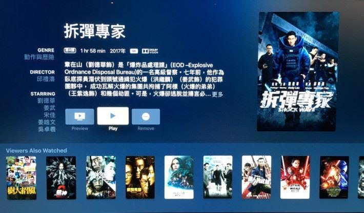 現時 iTunes 上的電影中,劉德華的《拆彈專家》是其中一套支援 Dolby Vision 和 Dolby Atmos 的電影。