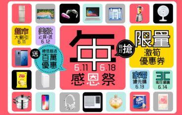蘇寧網店「618 年中感恩祭」狂送優惠券 日用品最抵買、iPad Pro 激減 $2000!