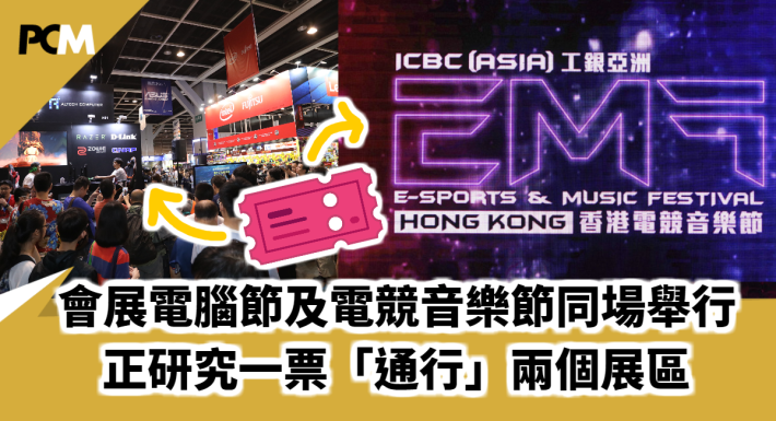 180621 hk convention centre it fest and emf fb banner 2