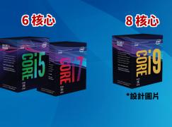 傳 Intel 將推 8 核心主流級 CPU 非 i5 / i7 而是 i9-9900K