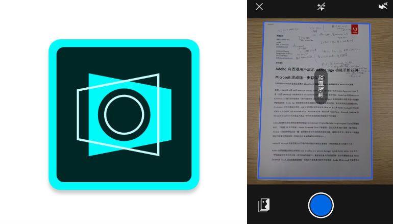 Adobe Scan App 拍照即轉 PDF OCR 技術自動辨識文字