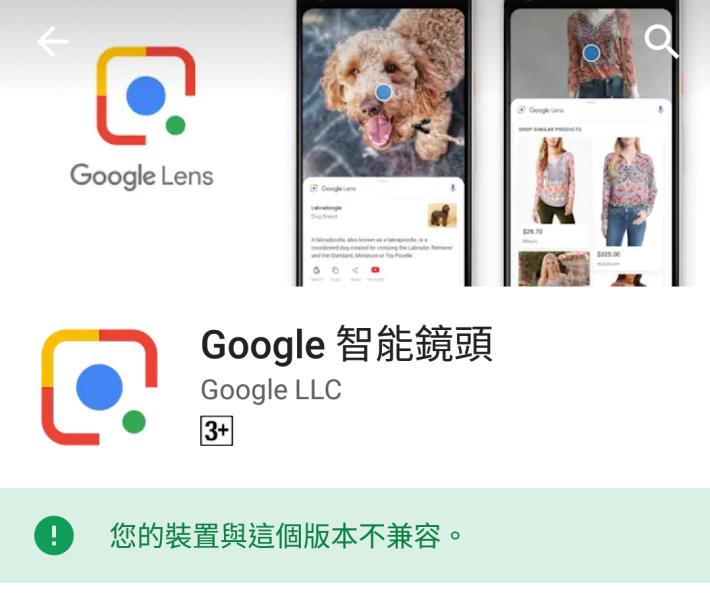 但有部份最新的手機,反而未必能下載及使用 Google Lens
