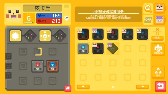 戰鬥中獲得的大力石和鐵打石可用來強化角色。