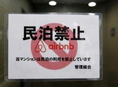 日本实施住宅宿泊事业法    无牌民宿将在 Airbnb 消失