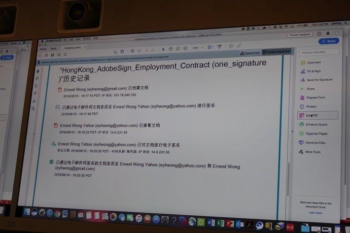 有 Audit Trail 顯示文件的簽署記錄。