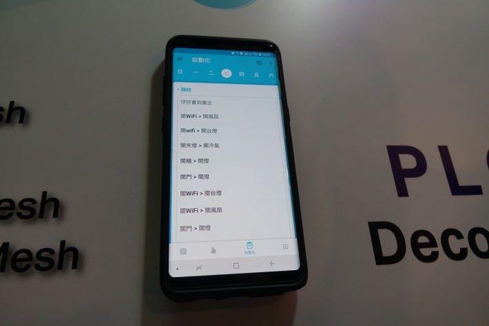 可在 TP-Link Deco App 一站式設定不同品牌的 IoT 產品,能如何自動化協調,如感應器偵測到有人進來,就自動亮燈和開冷氣。