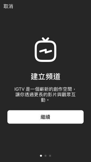 只要用 Instagram 帳戶就可以直接登入 IGTV 建立頻道