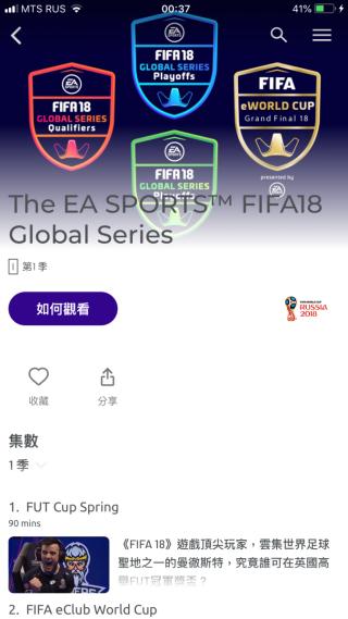 Now E 選擇在採訪俄羅斯期間公布引入 FIFA 電競系列賽。