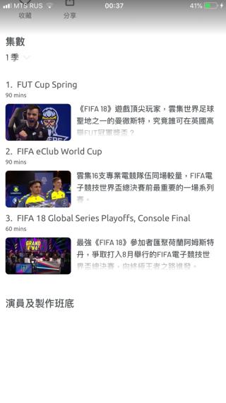 首三個賽事內容都已經製成節目上架。