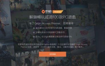 EA Origin Access 平台新會員等級 Permier 會員早五日玩到完全版新遊戲