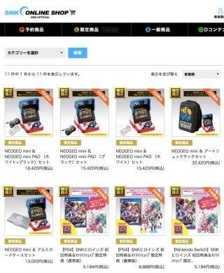 SNK Online Shop 售賣特別套裝,不過要到 8 月 3 日才發貨。
