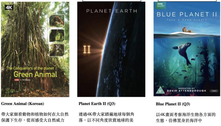 Now TV 將於 Q3 加入 Planet Earth II 及 Blue Planet 的 4K 影片。