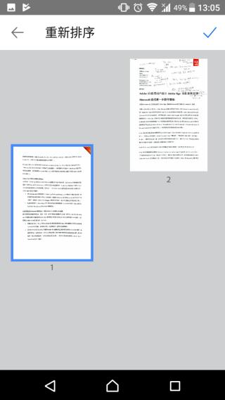 重新排序頁面。