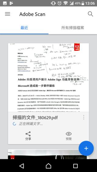 轉檔過程中,會自動透過 OCR 技術辨識文字。