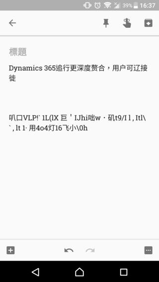 把剛才兩句貼上 Google Keep,英文字沒有認錯,但繁體中文字就不太準確。