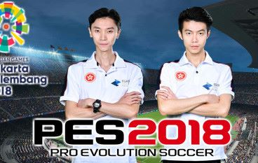【亞運 2018 】港隊出線!PES2018 地區代表選手及賽制公布!
