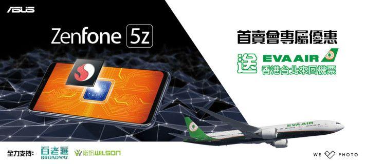 ASUS 特別於 6 月11 日舉辦香港首賣會,將在現場推出首購優惠,即場購買 ZenFone 5Z 即送香港台北來回機票。