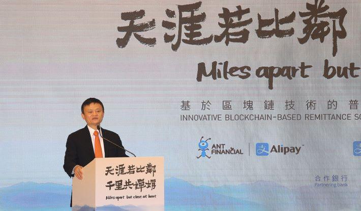馬雲出席發布會分享區塊鏈跨境匯款服務的理想。