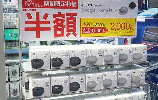 咁啱去日本 ? 半價買 Google Home Mini