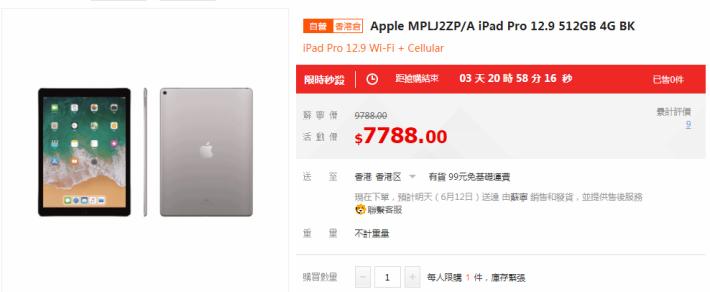 iPad Pro 大減 $2.000