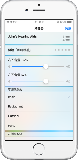 iphone6s-ios9-control-center-accessibility-shortcut-hearing-aids