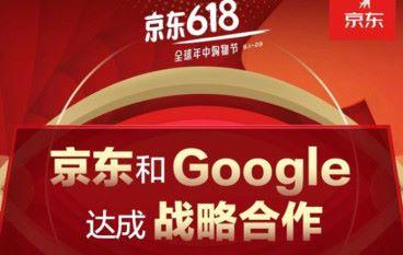 Google 向中國京東商城出資 5.5 億美元