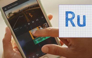 為網紅打造一站式拍、剪、分享方案 Adobe 發表 Project Rush beta 測試
