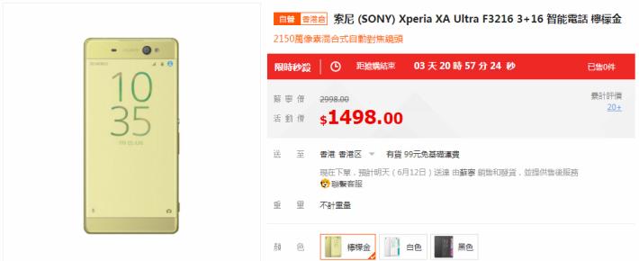 Sony Xperia XA Ultra 半價發售。