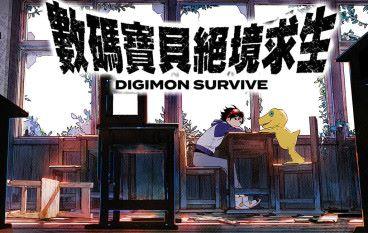 數碼暴龍 RPG !《數碼寶貝 絕境求生》繁體中文版即將推出!