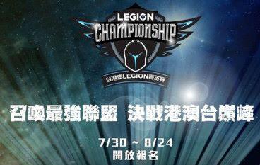 【英雄聯盟】第二屆港澳台 Legion 菁英賽 現已接受報名