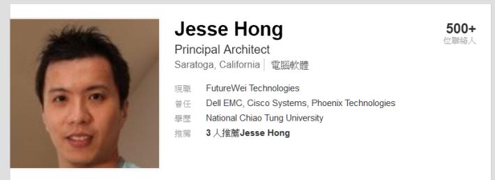 控告華為無理解僱的前員工 Jesse Hong