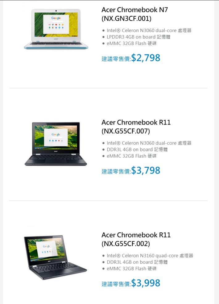 Celeron 處理器的 ChromeBook 由 $2,798起