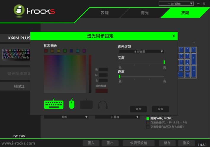 於燈光同步設定點選滑鼠鍵盤即可同步燈光。