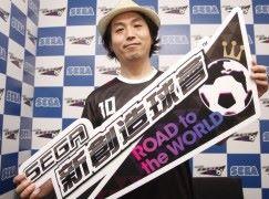 《 SEGA新創造球會 ROAD to the WORLD》製作人山田理一訪問