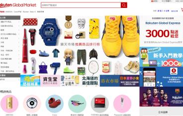 中國消費者最愛在「樂天」買洗頭水
