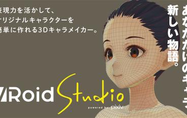 VRoid Studio 測試版速覽