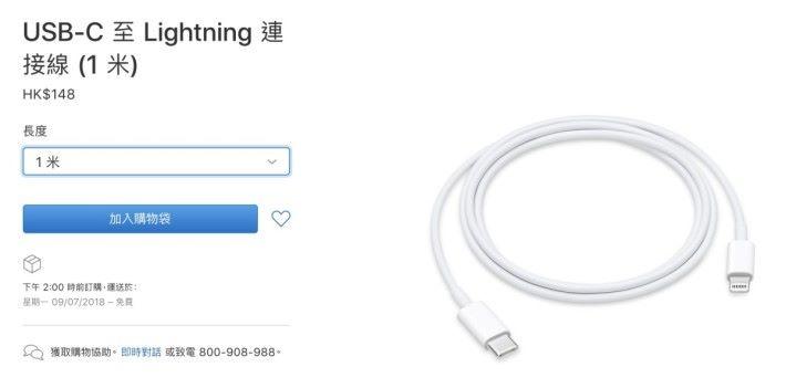 現時買一條 1m USB-C 至 Lightning 連接線叫價 $148 ,將來有機會隨手機附送。