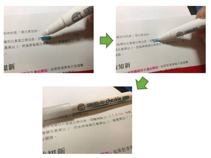 配有專用的退色筆,方便使用者消除綠色熒光標記之用。