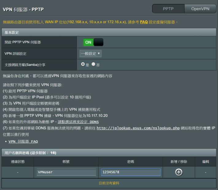 具備 PPTP VPN 及 OpenVPN 伺服器等功能。