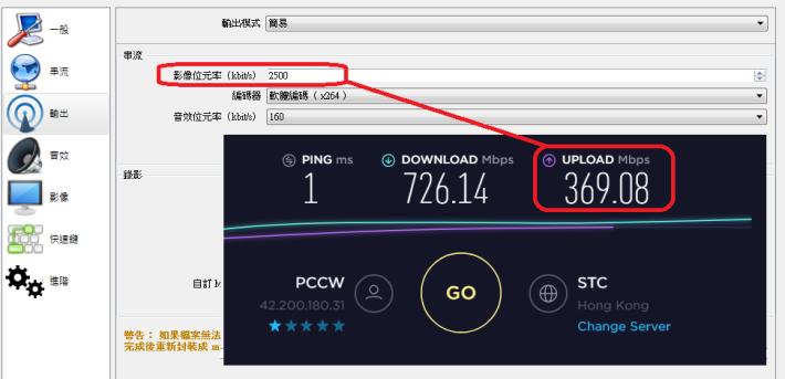 家可以事前做網速測試,上傳速度每 1MB 就有 1,000 Kbps 可以使用。