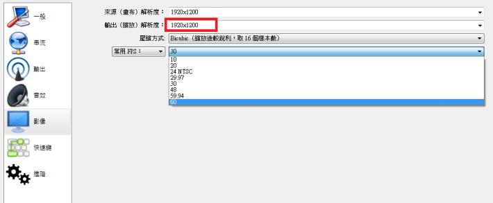 於「設定→影像」可以設定輸出畫質及 fps 數值。